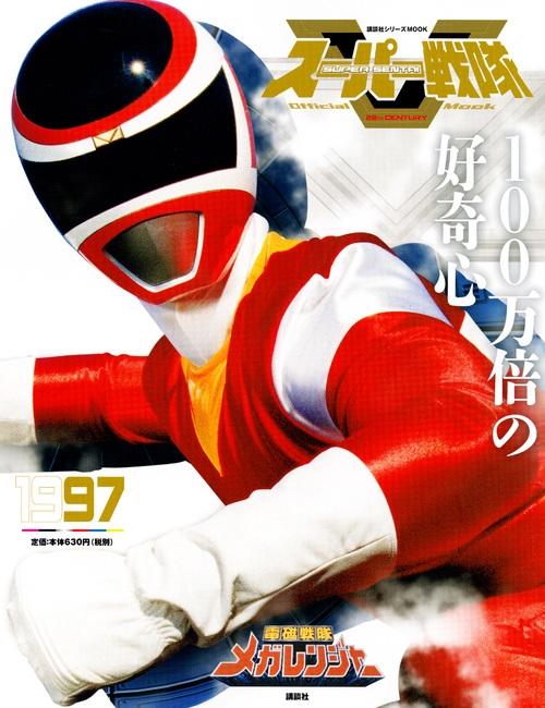 スーパー戦隊 Official MOOK 20世紀 1997 電磁戦隊メガレンジャー 講談社シリーズMOOK