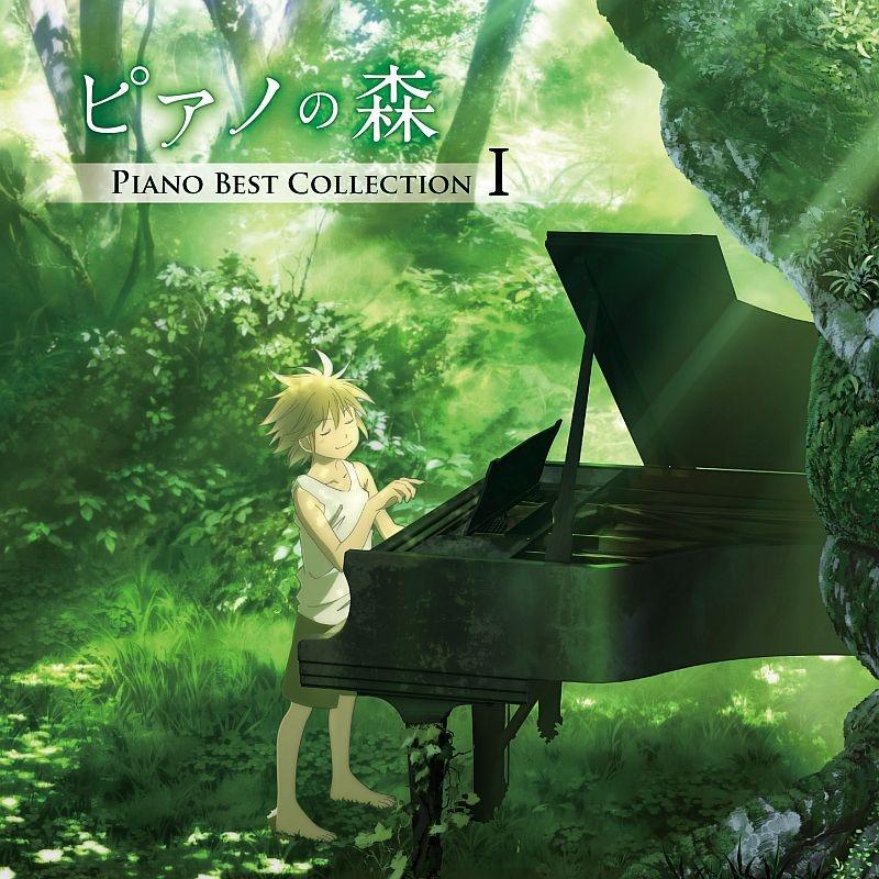 『ピアノの森』 Piano Best Collection I