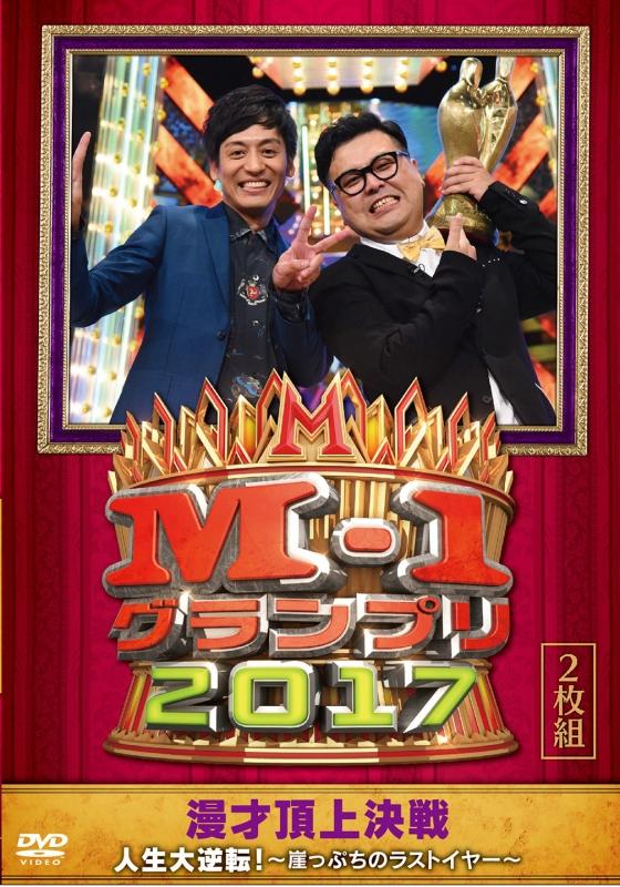 「M-1グランプリ2017」 人生大逆転!〜崖っぷちのラストイヤー〜