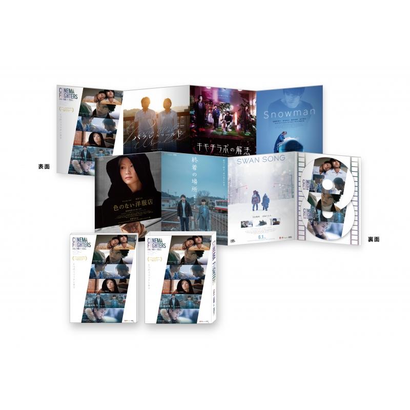 シネマファイターズ Blu-ray(豪華版)
