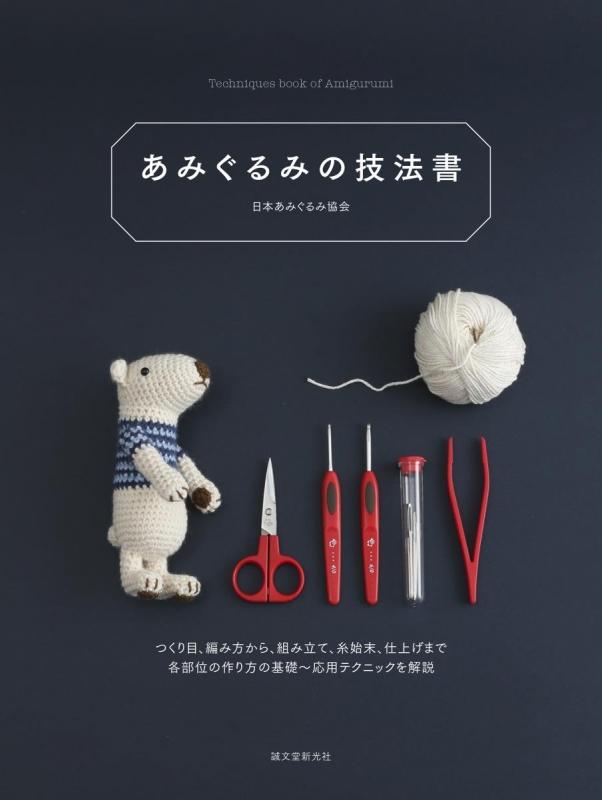 あみぐるみの技法書 つくり目、編み方から、組み立て、糸始末、仕上げまで各部位の作り方の基礎〜応用テクニックを解説