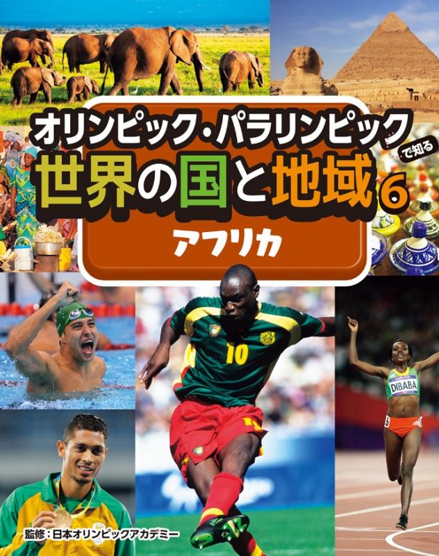 オリンピック・パラリンピックで知る世界の国と地域 6 アフリカ