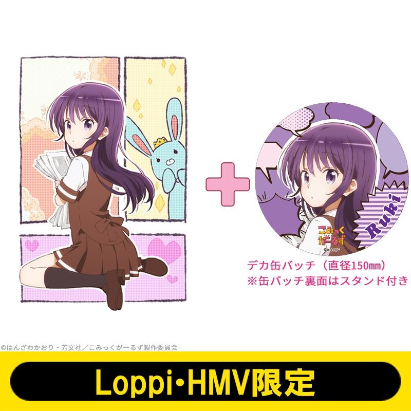 【HMV・Loppi限定デカ缶バッジ付きセット】こみっくがーるず 第2巻 【初回生産限定】