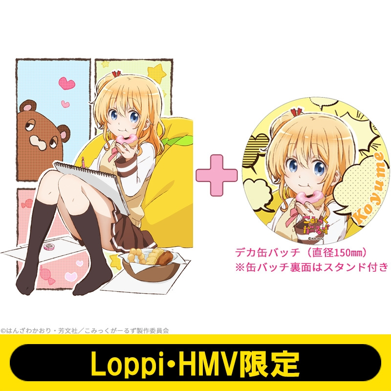 【HMV・Loppi限定デカ缶バッジ付きセット】こみっくがーるず 第4巻 【初回生産限定】