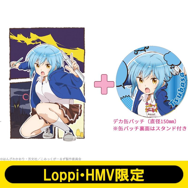 【HMV・Loppi限定デカ缶バッジ付きセット】こみっくがーるず 第5巻 【初回生産限定】