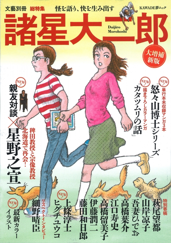 文藝別冊 総特集 諸星大二郎 大増補新版 KAWADE夢ムック