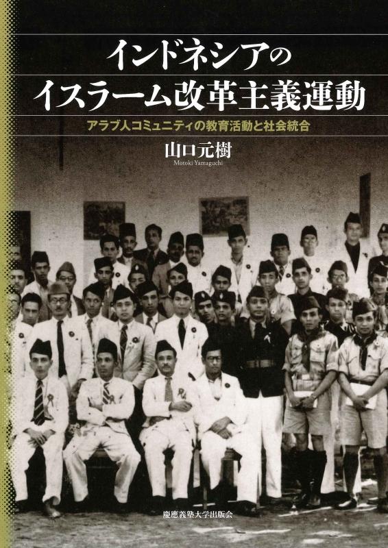 インドネシアのイスラーム改革主義運動 アラブ人コミュニティの教育活動と社会統合