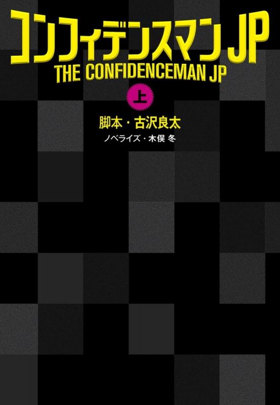 国内TVドラマBlu-ray コンフィデンスマンJP Disc Blu-ray BOX 【中古】