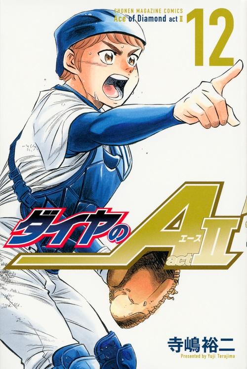 ダイヤのA act2 12 週刊少年マガジンKC