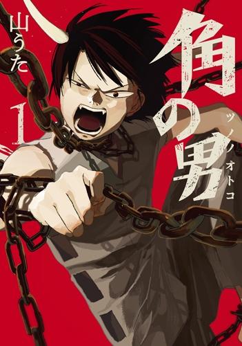 角の男 1 バンチコミックス