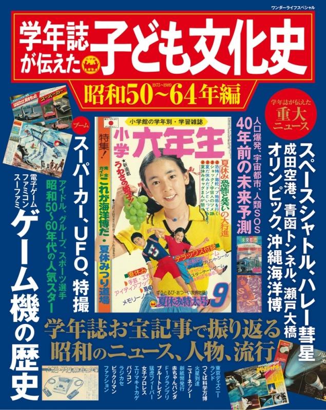 学年誌が伝えた子ども文化史 昭和50-64年編 ワンダーライフスペシャル