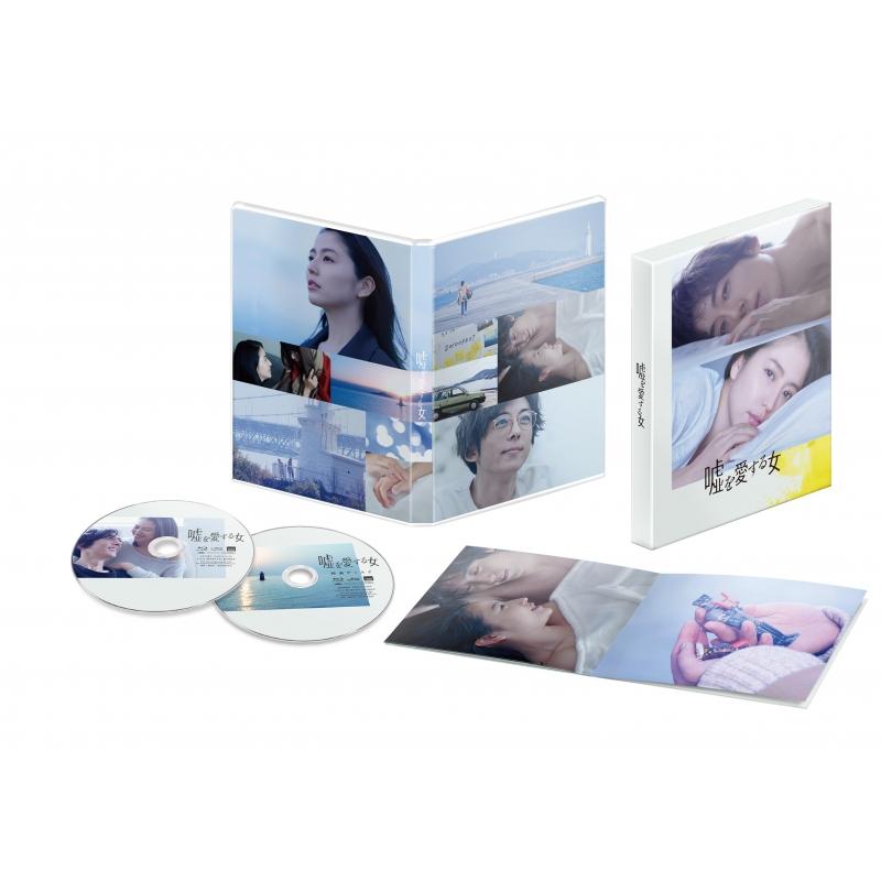 嘘を愛する女 Blu-ray 豪華版