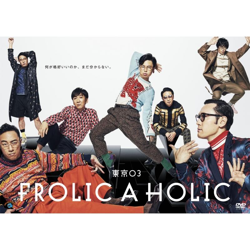 東京03 FROLIC A HOLIC「何が格好いいのか、まだ分からない。」【DVD】