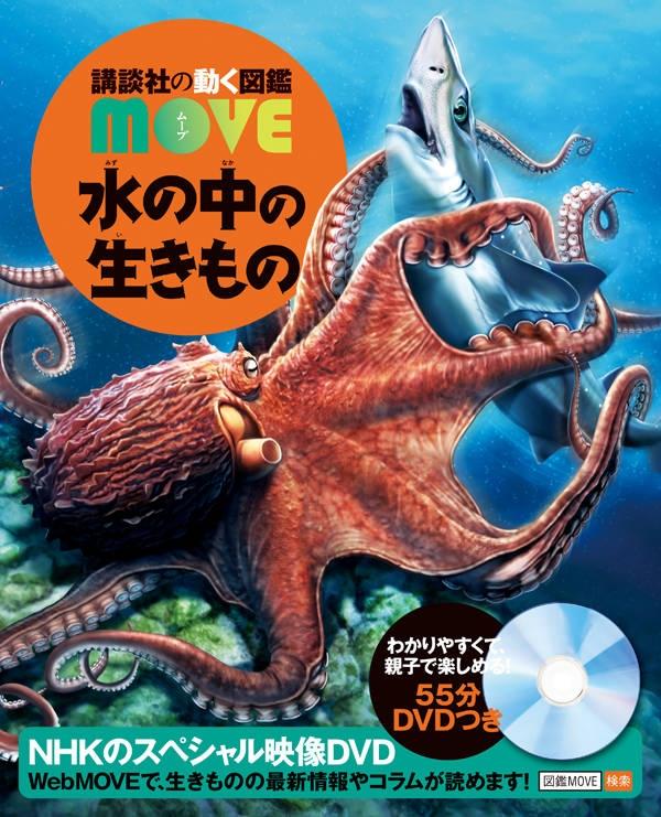水の中の生きもの 講談社の動く図鑑MOVE