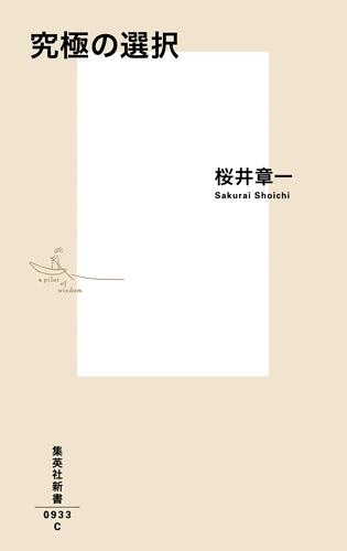 究極の選択 集英社新書