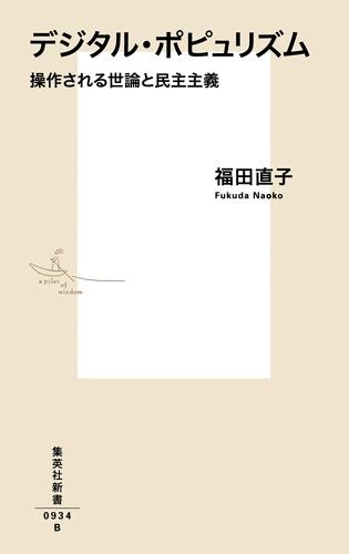デジタル・ポピュリズム 操作される世論と民主主義集英社新書
