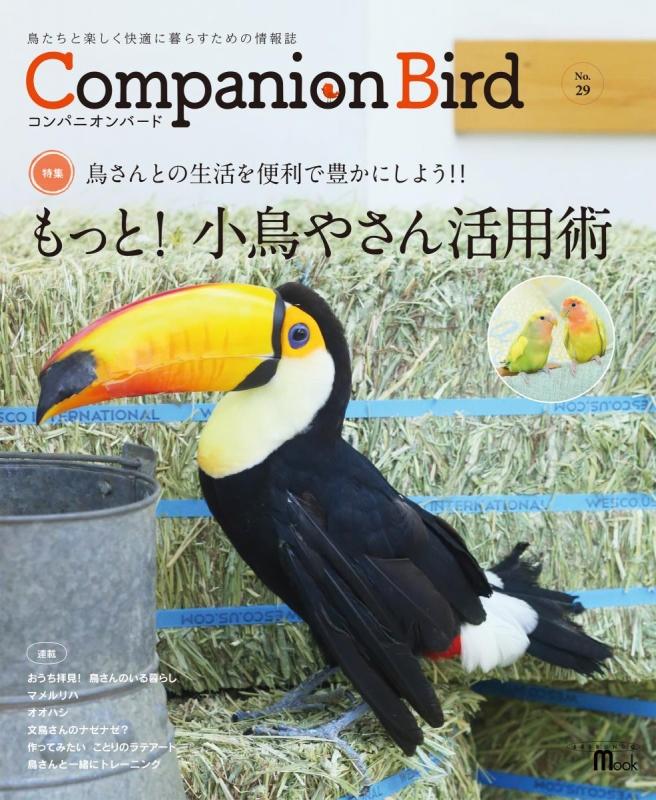 コンパニオンバード No.29 鳥たちと楽しく快適に暮らすための情報誌
