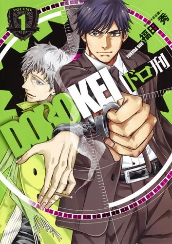 ドロ刑 1 ヤングジャンプコミックス