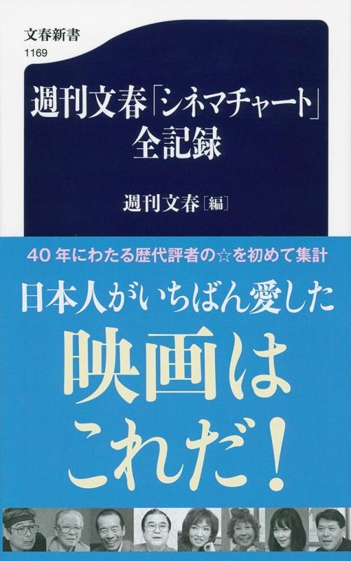 週刊文春「シネマチャート」全記録 文春新書