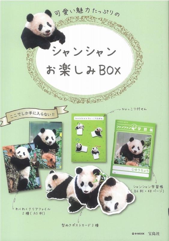 シャンシャンお楽しみ BOX e-MOOK