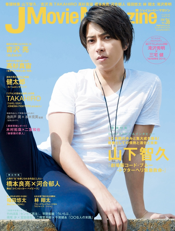 J Movie Magazine Vol.36 パーフェクト・メモワール