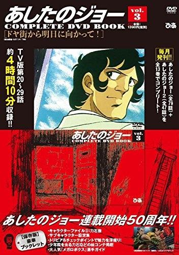 あしたのジョー COMPLETE DVD BOOK Vol.3