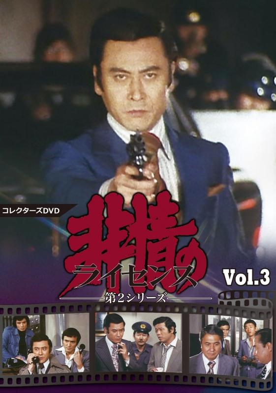 非情のライセンス 第2シリーズ コレクターズDVD VOL.3 <デジタルリマスター版>