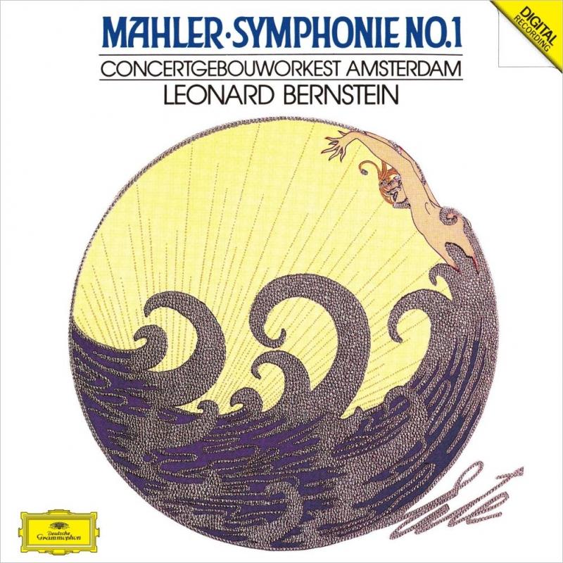 交響曲第1番『巨人』 レナード・バーンスタイン&コンセルトヘボウ管弦楽団