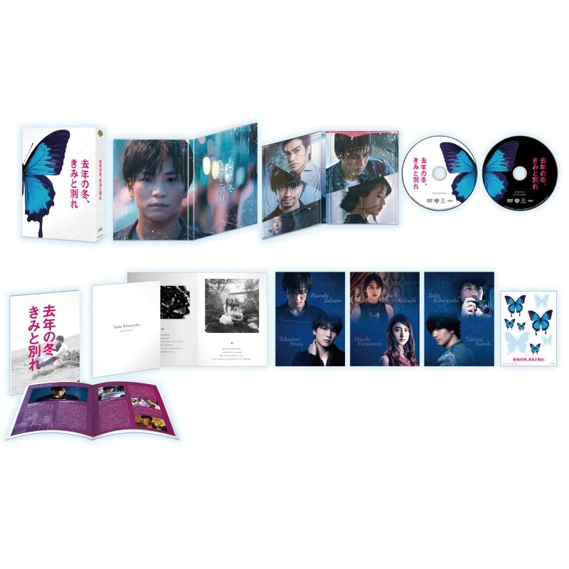 【初回仕様】 去年の冬、きみと別れ DVDプレミアム・エディション(2枚組)
