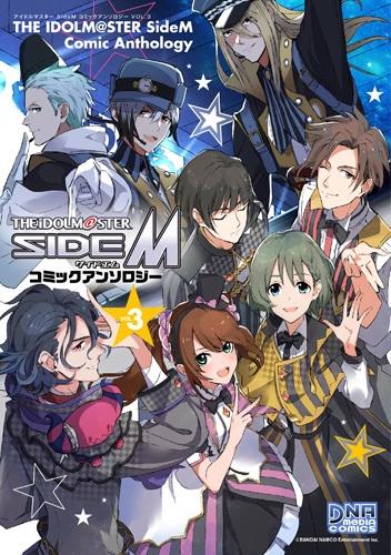 アイドルマスター SideM コミックアンソロジー 3 IDコミックス/DNAメディアコミックス