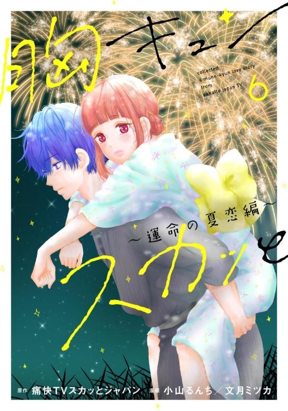 胸キュンスカッと 6 Spa!コミックス