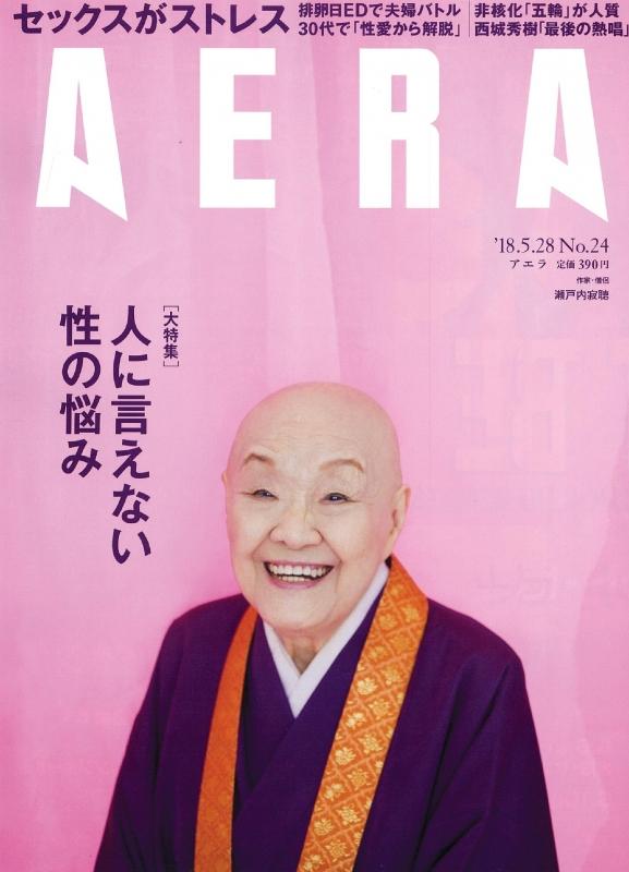 AERA (アエラ)2018年 5月 28日号