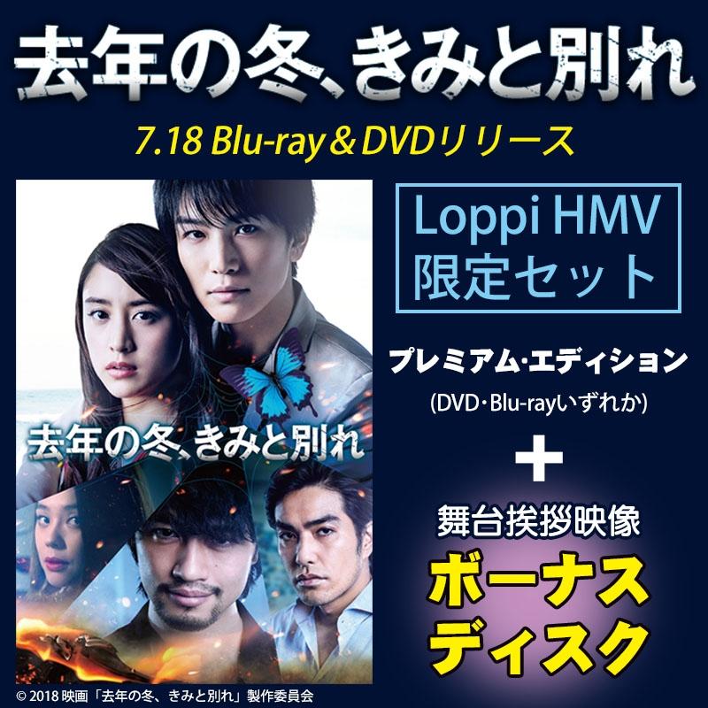 【Loppi・HMV限定 ボーナスDISC付き初回仕様】 去年の冬、きみと別れ DVDプレミアム・エディション(2枚組)