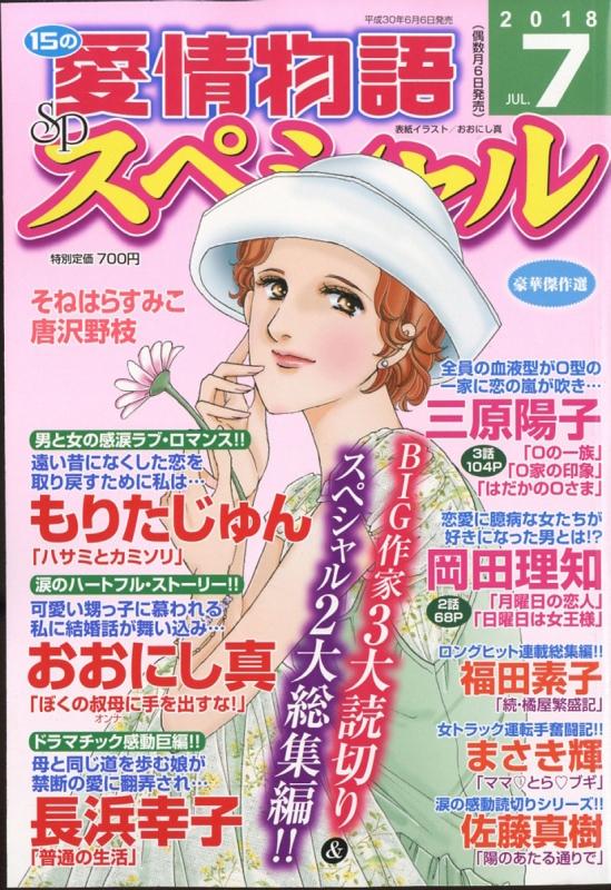 15の愛情物語スペシャル 2018年 7月号