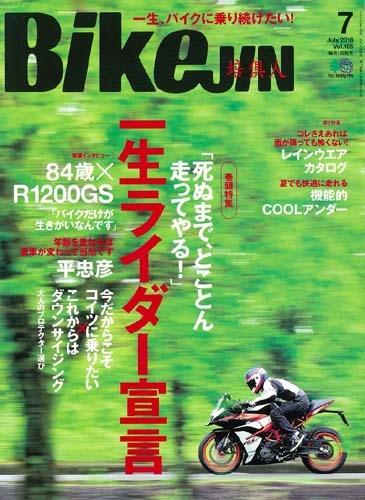BikeJIN (培倶人)2018年 7月号