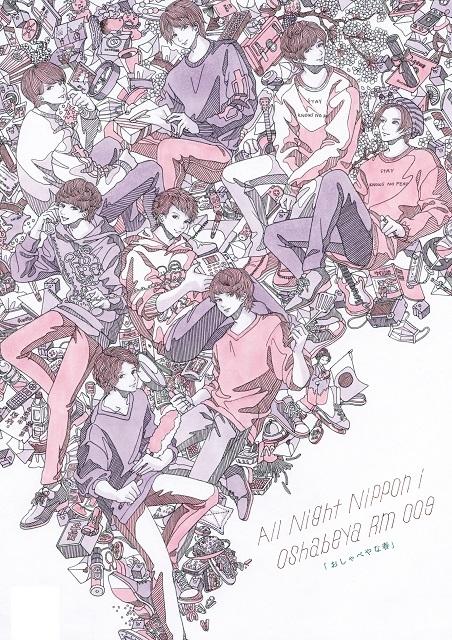 オールナイトニッポンi おしゃべやDVD Rm009「おしゃべやな春」
