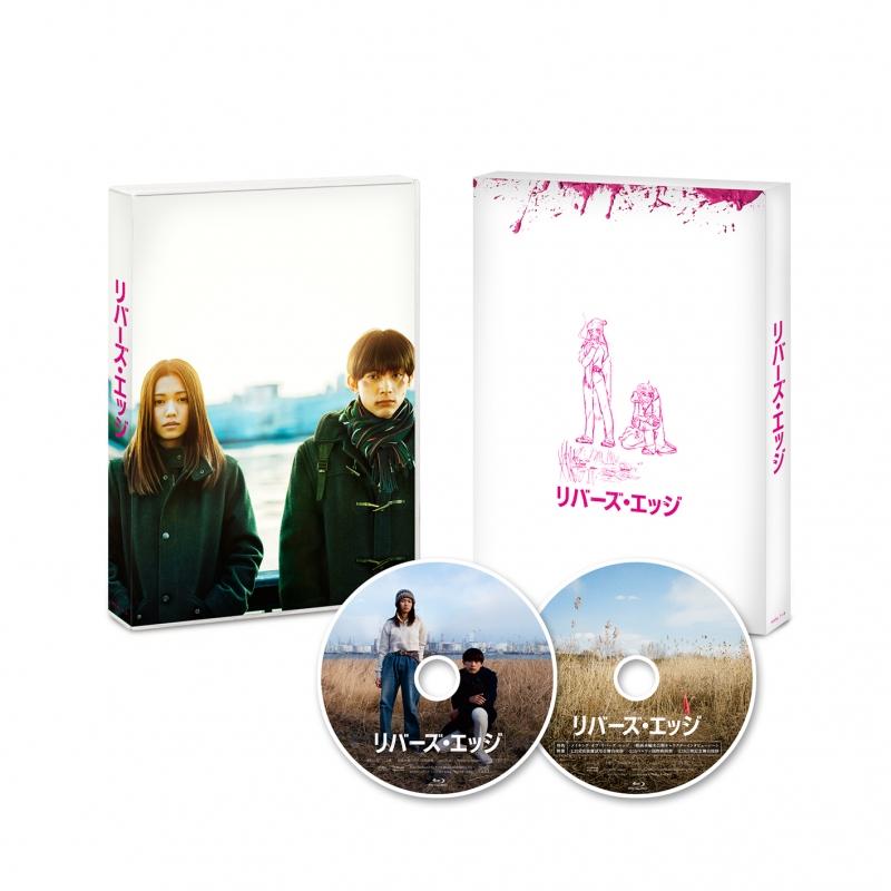 リバーズ・エッジ Blu-ray 初回限定盤