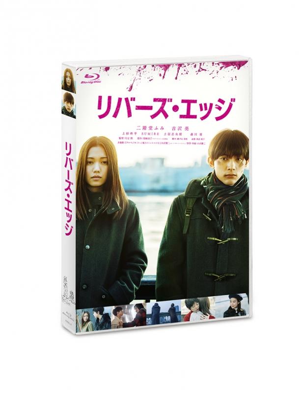 リバーズ・エッジ Blu-ray 通常盤