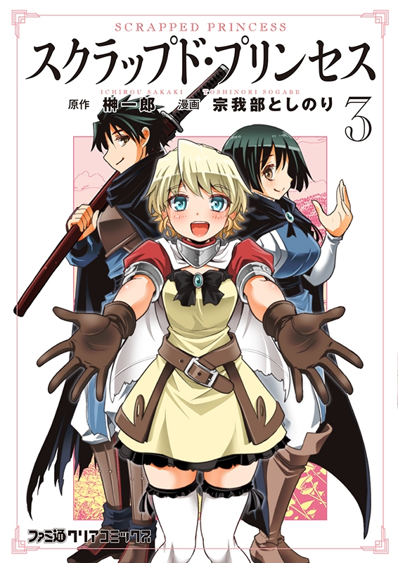 スクラップド・プリンセス 3 ファミ通クリアコミックス