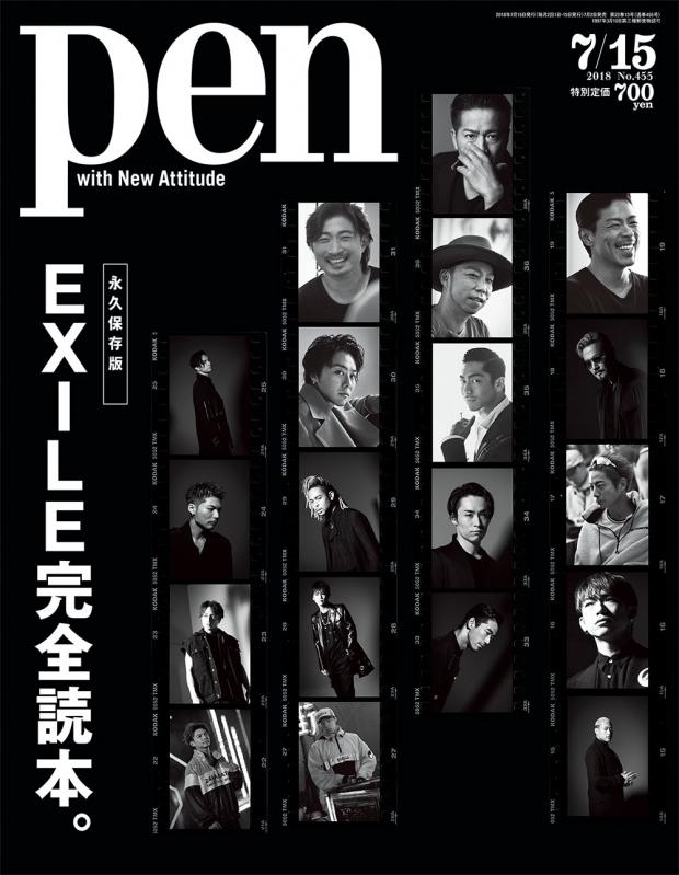 Pen (ペン)2018年 7月 15日号