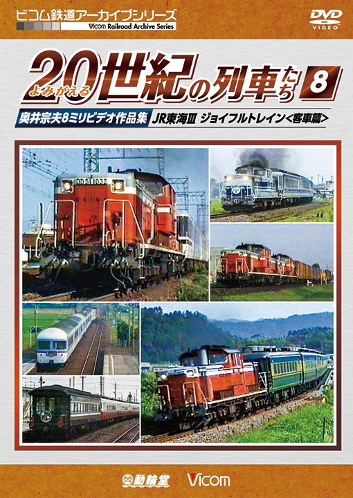 Yomigaeru 20 Seiki No Ressha Tachi 8.Jr Tokai 3/Joyful Train<kyakusha Hen> Okui Muneo 8 Mm Video
