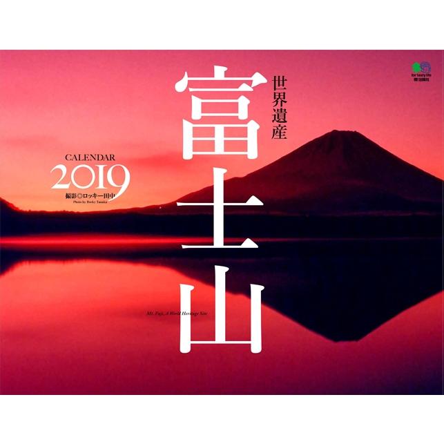 カレンダー2019 世界遺産 富士山 壁掛けタイプ B4ワイド