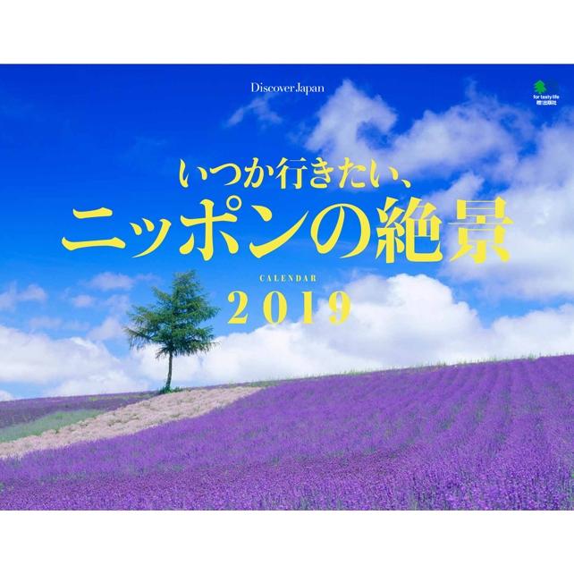 カレンダー2019 いつか行きたい、ニッポンの絶景 壁掛けタイプ B4ワイド