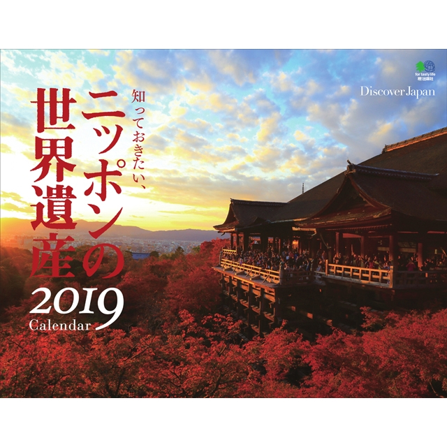 カレンダー2019 知っておきたい、ニッポンの世界遺産 壁掛けタイプ B4ワイド