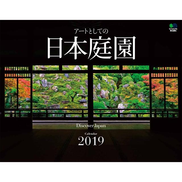 カレンダー2019 アートとしての日本庭園 壁掛けタイプ B4ワイド