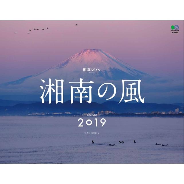 カレンダー2019 湘南の風 壁掛けタイプ B4ワイド