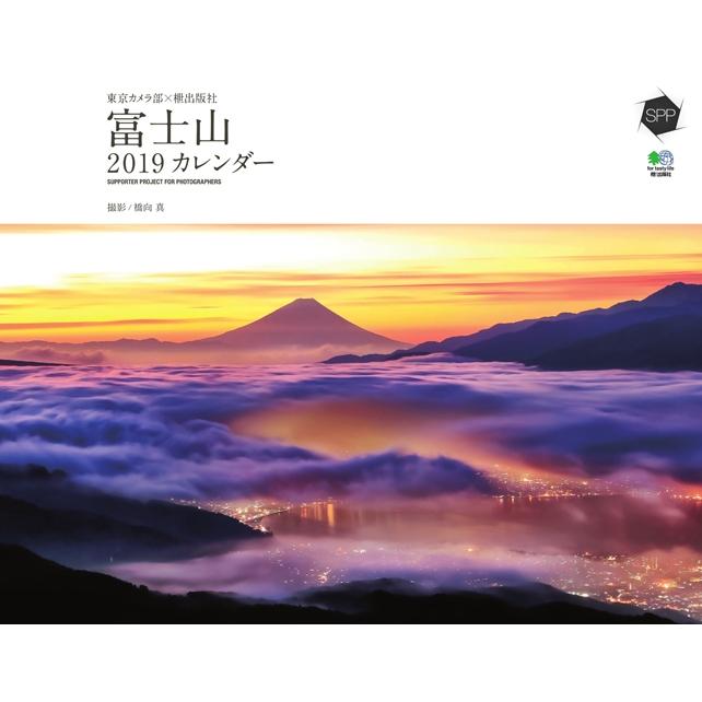 カレンダー2019 東京カメラ部×�竢o版社 富士山 壁掛けタイプ B4ワイド