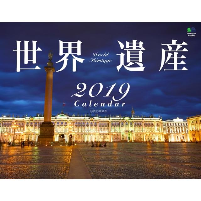 カレンダー2019 世界遺産 壁掛けタイプ B4ワイド