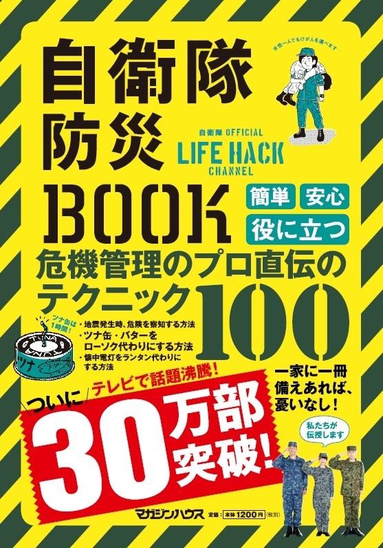 自衛隊防災BOOK「危機管理」のプロが直伝!自衛隊ライフハック公式