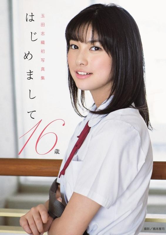 玉田志織 ファースト写真集 「はじめまして 16歳」